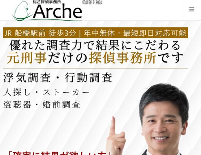 総合探偵事務所Arche