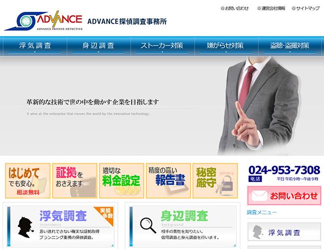 ADVANCE探偵調査事務所