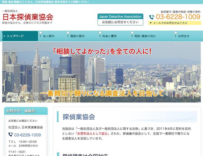日本探偵協会北海道支部