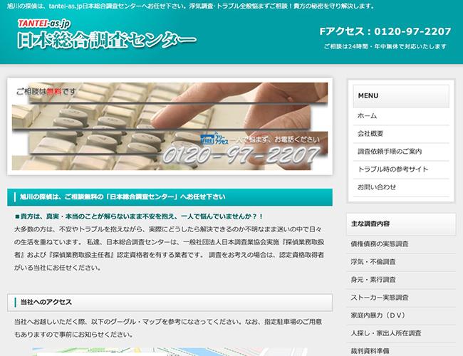 日本総合調査センター 旭川事業所