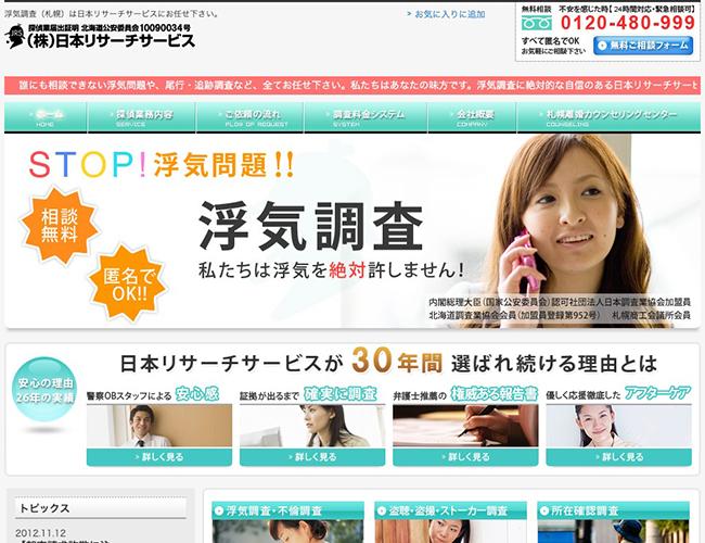 日本リサーチサービス