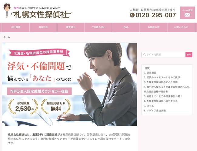 札幌女性探偵社