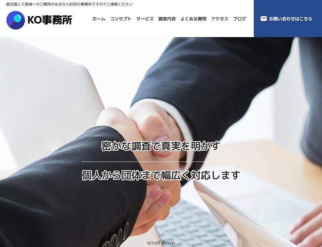 KO(ケイオー)事務所