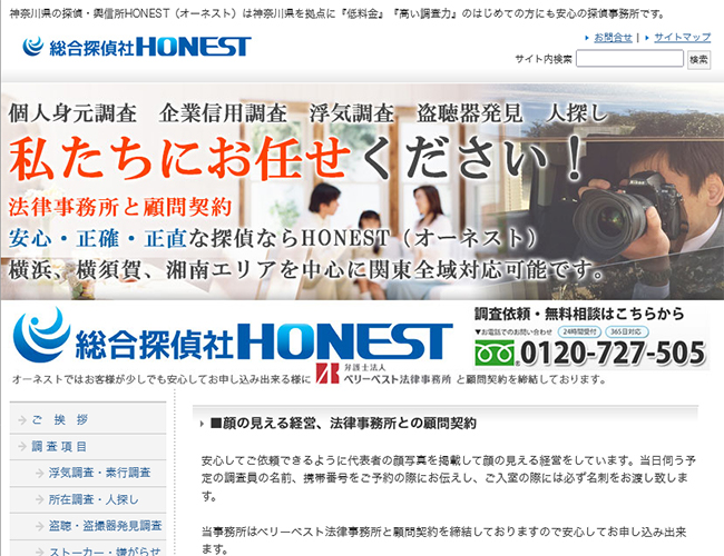 HONEST(オーネスト)