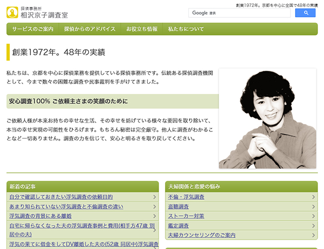 相沢京子調査室
