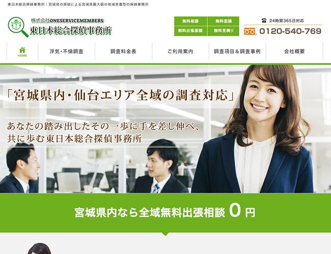東日本総合探偵事務所
