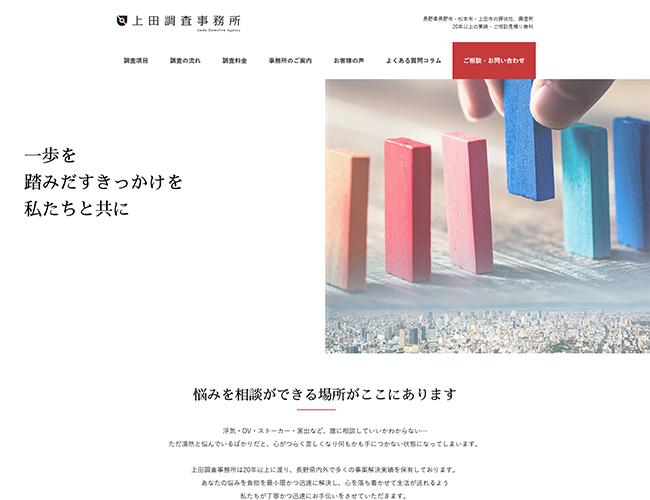 上田調査事務所