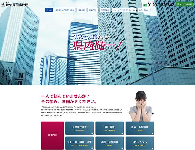 蒼柴探偵事務所新潟事務所