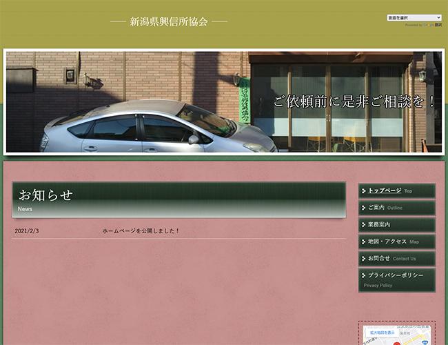 新潟県興信所協会