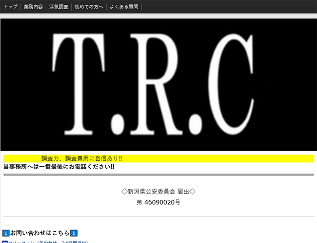 探偵事務所T.R.C