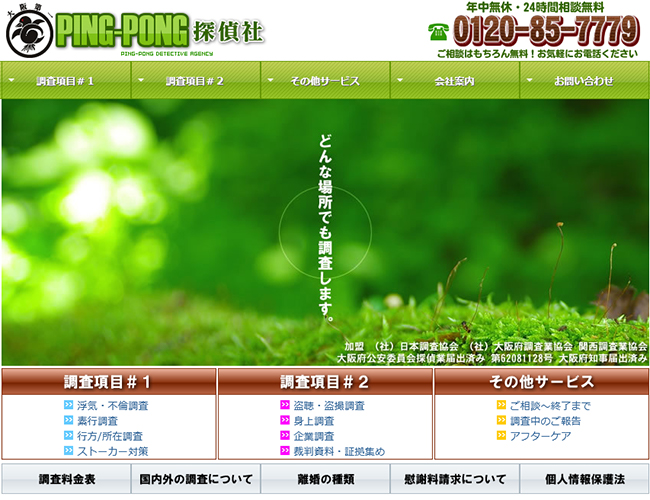 PING-PONG(ピンポン)探偵社