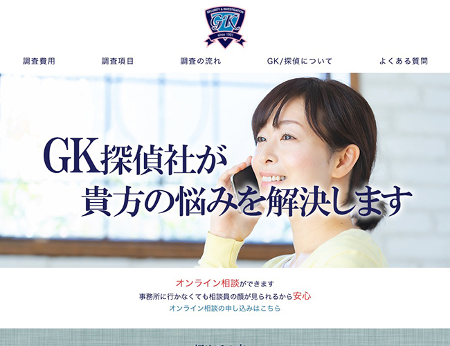 GK探偵事務所埼玉