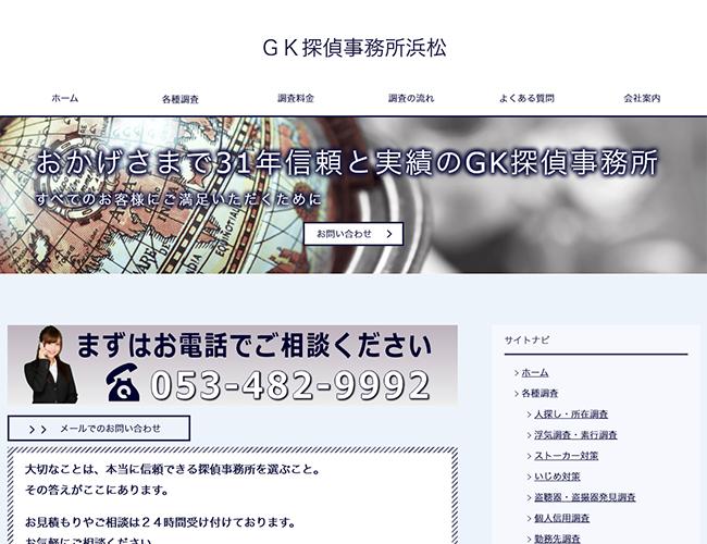 GK探偵事務所浜松