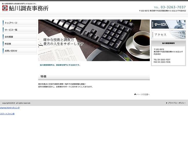 鮎川調査事務所