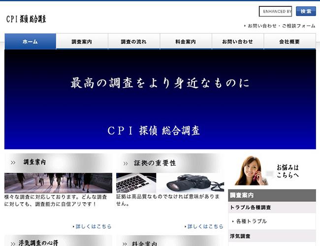 CPI探偵総合調査