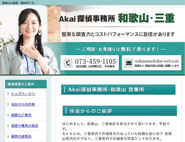 Akai探偵事務所