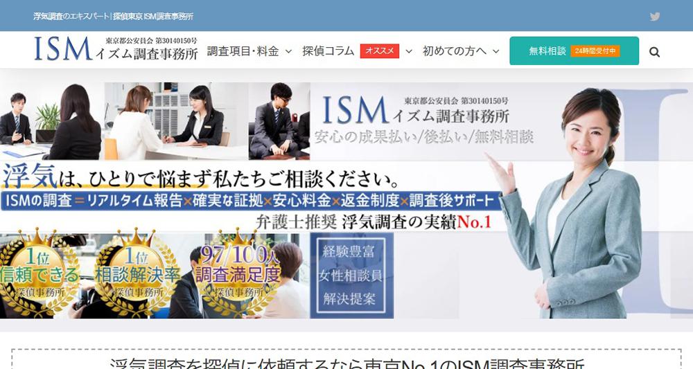 AMUSEと系列が同じISM調査事務所