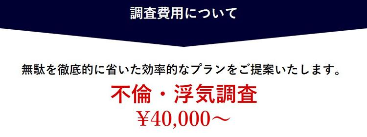4万円から依頼できるFUJIリサーチの浮気調査