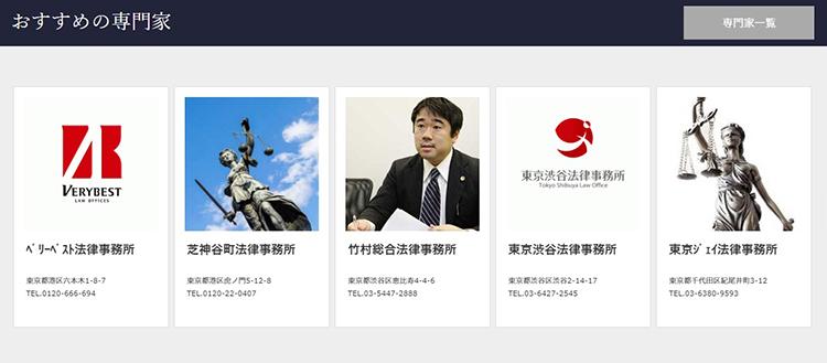 井原探偵事務所が提携する法律事務所一覧