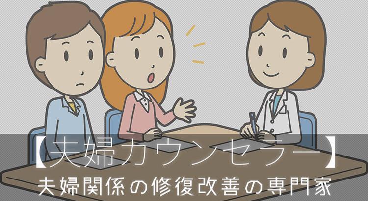 夫婦関係の修復改善を助ける夫婦カウンセラー