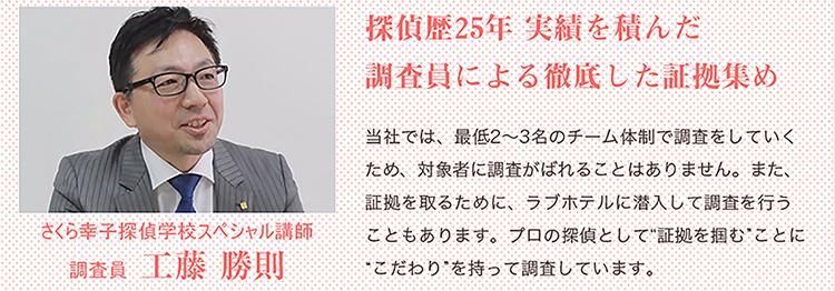 さくら幸子探偵学校の講師