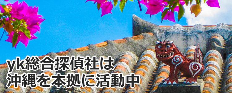 屋根に設置された沖縄のシーサー