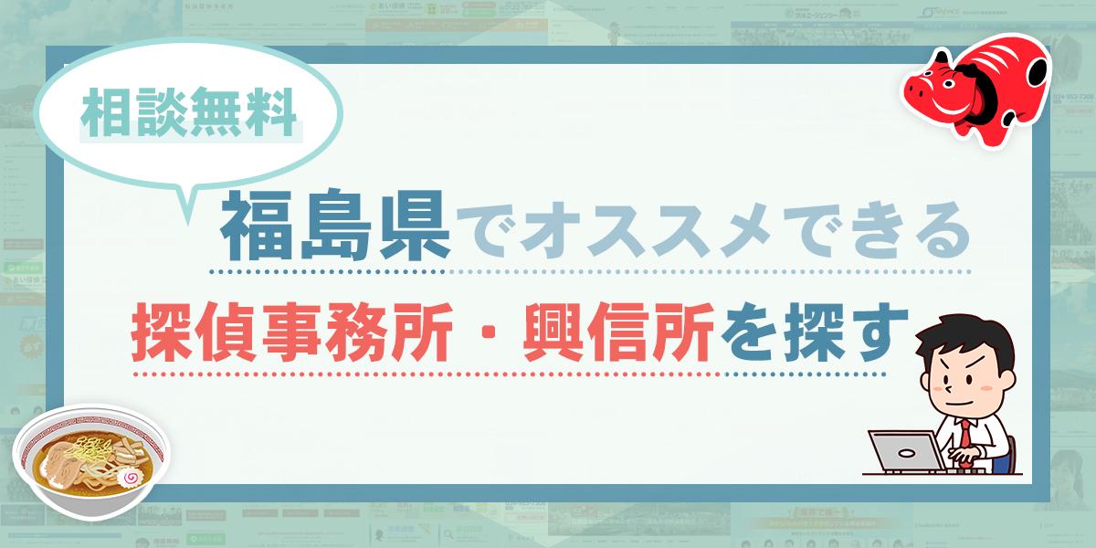 浮気・不倫の調査におすすめ!エリア・条件で探す興信所・探偵事務所一覧〜福島県