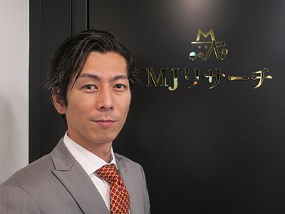 MJリサーチ代表鈴木氏