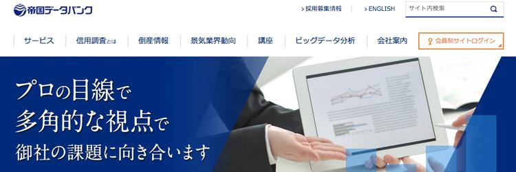 帝国データバンクの公式サイトスクリーンショット