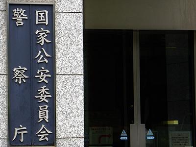 国家公安委員会の建物入口