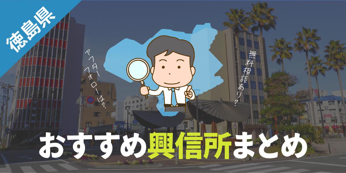 浮気・不倫の調査におすすめ!エリア・条件で探す興信所・探偵事務所一覧〜徳島県
