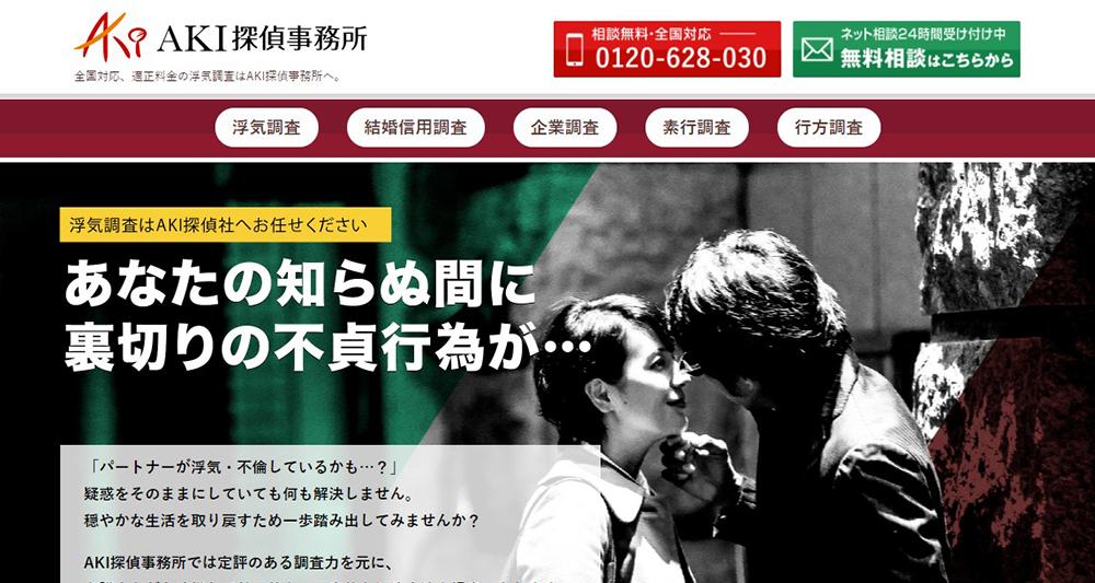 AKI探偵事務所公式ページのスクリーンショット画像