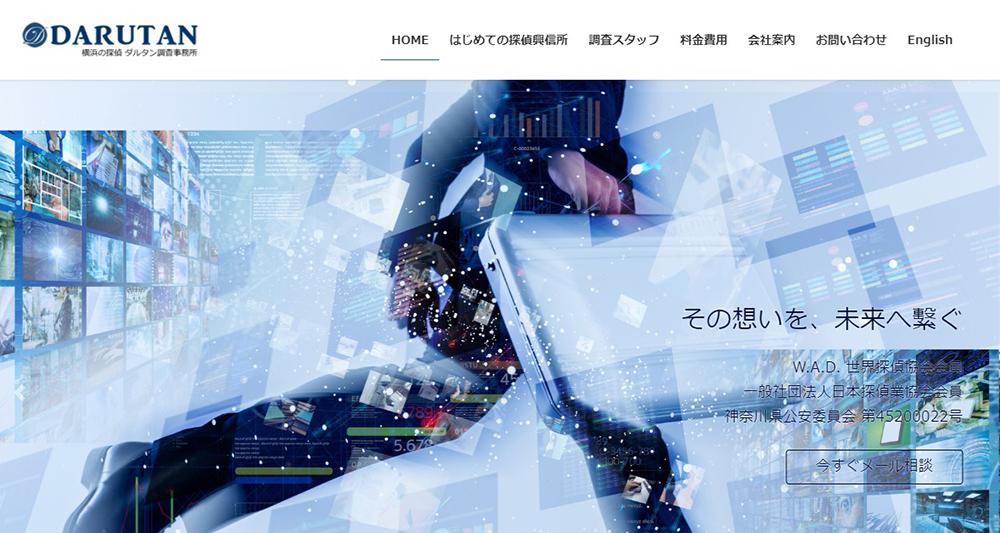 ダルタン調査事務所公式ページのスクリーンショット画像