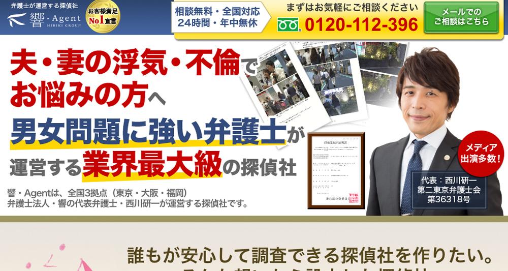 響・Agent公式ページのスクリーンショット画像
