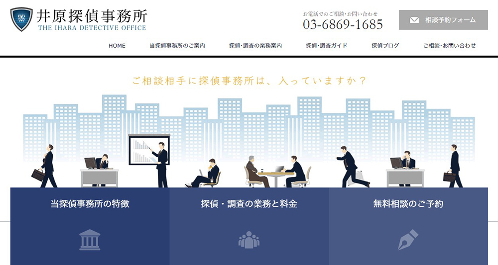 井原探偵事務所公式ページのスクリーンショット画像