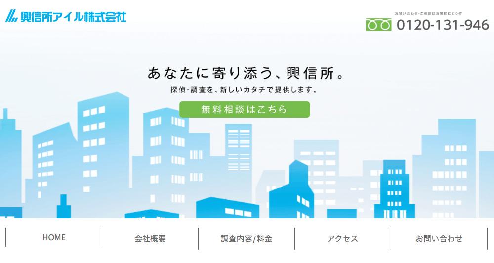 興信所アイル株式会社公式ページのスクリーンショット画像
