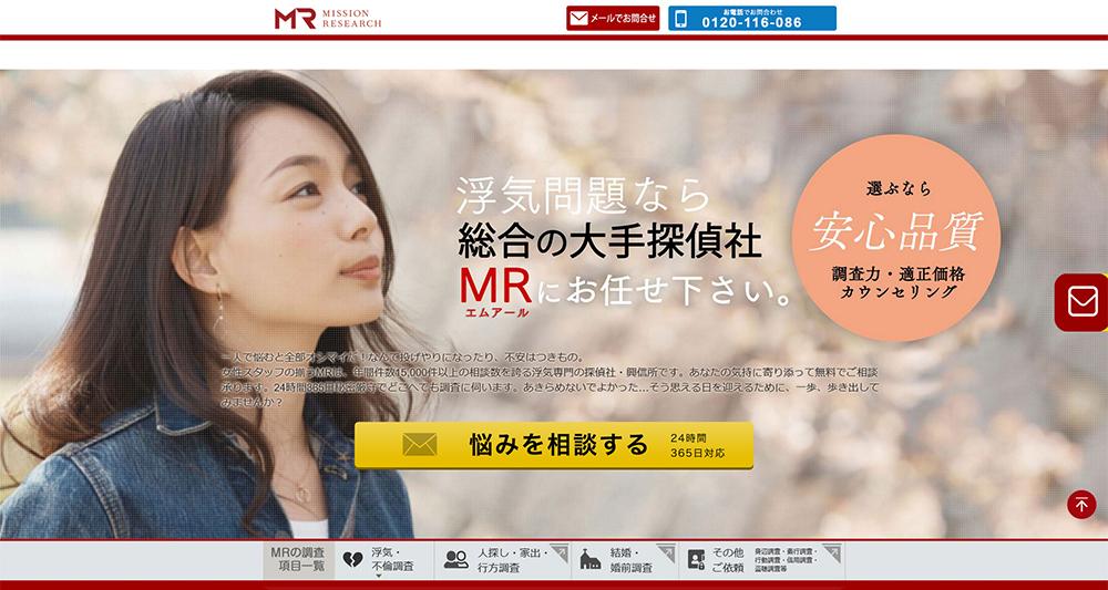 MR探偵社公式ページのスクリーンショット画像