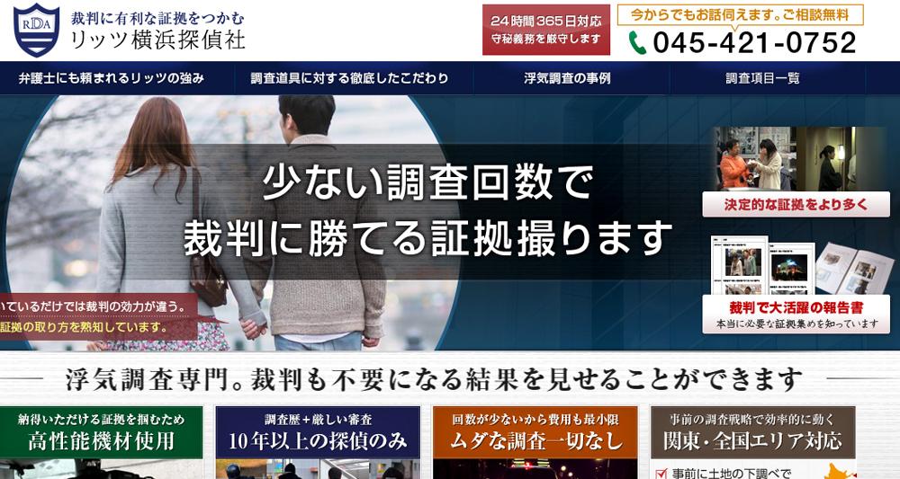 リッツ横浜探偵社公式ページのスクリーンショット画像