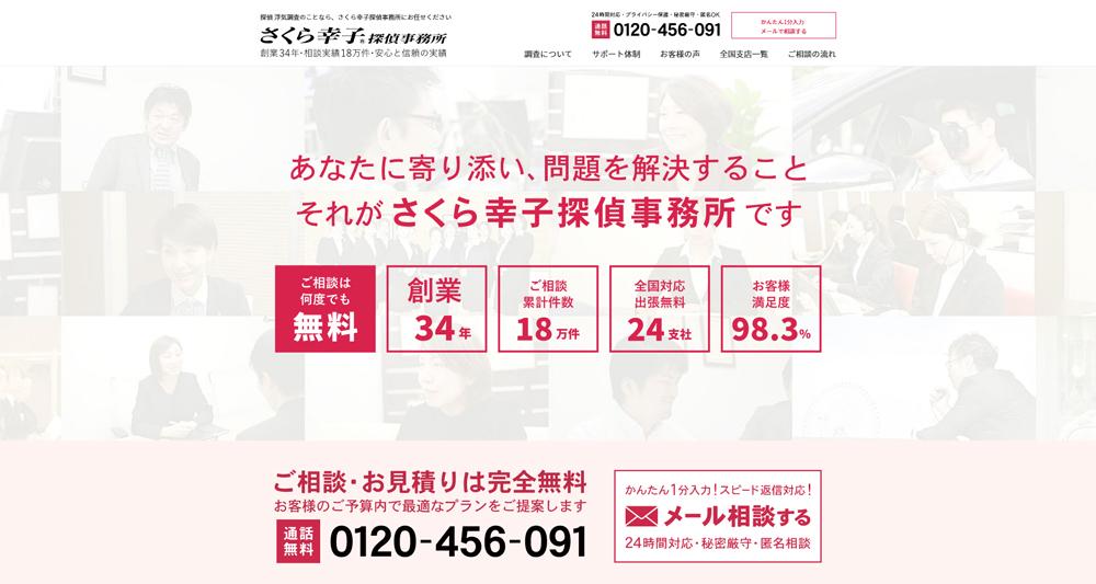 さくら幸子探偵事務所公式ページのスクリーンショット画像