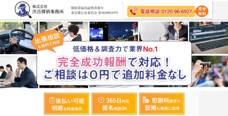 渋谷探偵事務所公式ページのスクリーンショット画像