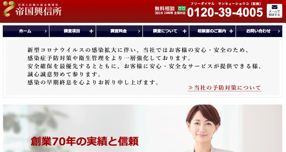 帝国興信所公式ページのスクリーンショット画像