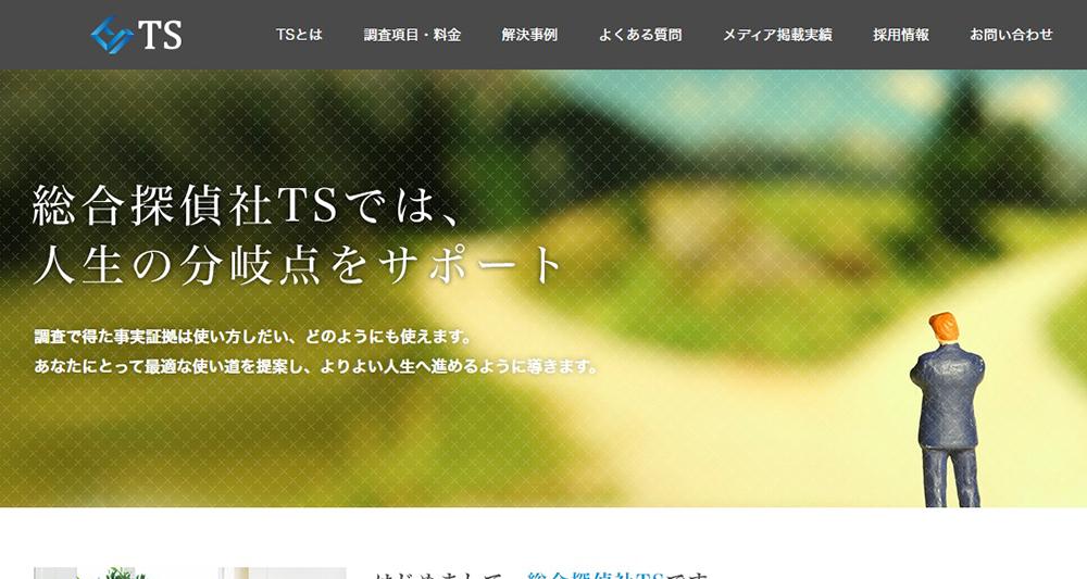 総合探偵社TS公式ページのスクリーンショット画像