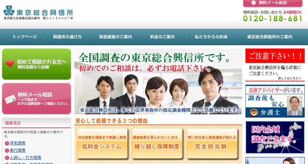 東京総合興信所公式ページのスクリーンショット画像