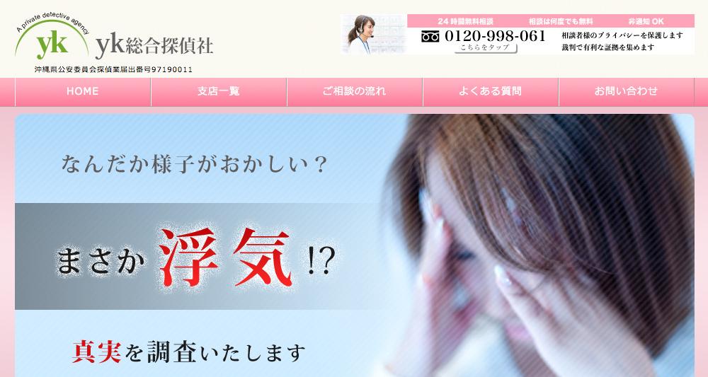 yk総合探偵社公式ページのスクリーンショット画像