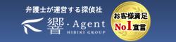 響・Agent