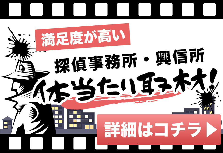 満足度が高い探偵事務所・興信所体当たり取材!