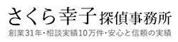 さくら幸子探偵事務所