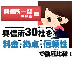 興信所30社を料金・拠点・信頼性で徹底比較!