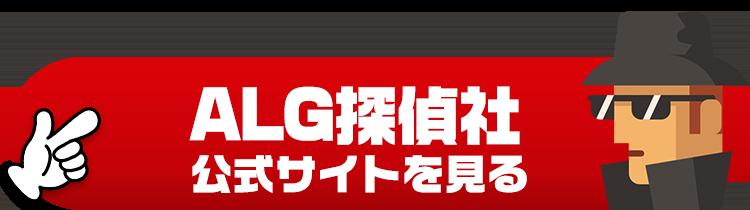 ALG探偵社公式サイトを見る