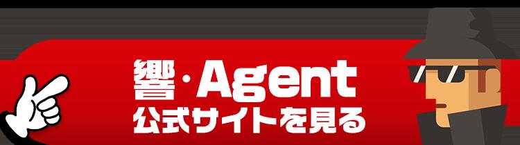 響・Agent公式サイトを見る